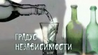 Пусть говорят: Градус независимости. Эфир от 28.01.2014