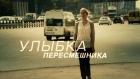 Пусть говорят: Улыбка пересмешника. Эфир от 13.11.2014